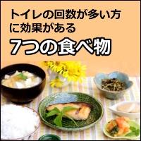 7つの食べ物